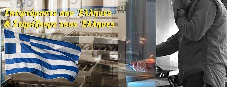 NORTEN - 100% Ελληνική Εταιρεία